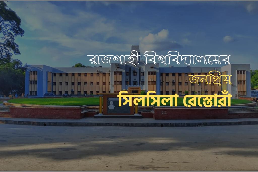 রাজশাহী বিশ্ববিদ্যালয়ের জনপ্রিয় সিলসিলা রেস্তোরাঁ